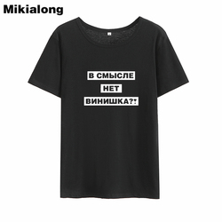 Mikialong Russia Printed Tshirt Women 2018 Summer White Basic T Shirt Women Cotton Harajuku Rock Camisetas Mujer Tops 1