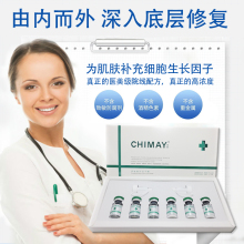 CHIMAY Polypeptide Repairing Freeze-dried Powder Acne treatment Face Serum Solution for Hormone Sensitive Skin цена