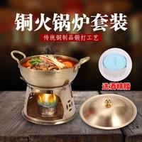 Japanese Sukiyaki pure brass flat bottomed copper alcohol hot pot small stew soup pan saucepan stove set sushi restaurant