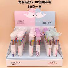 36 Pcs/1 Lot Kawaii Ballpen 10 Color Cartoon Dolphin Ballpoint Pens School Stationery Writing Supplies Office