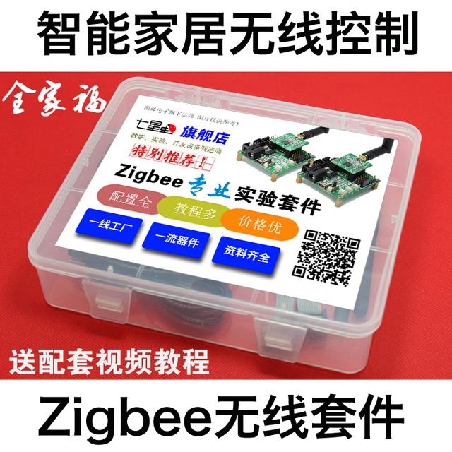 Sete inseto kit cc2530 placa de desenvolvimento do módulo zigbee casa inteligente wi-fi