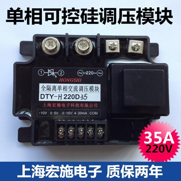 Module de régulateur de tension Module de régulateur SCR régulateur de Thyristor monophasé 35A DTY-H220D35