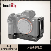 SmallRig a7ii L Bracket Plate For Sony a7 II/a7R II/a7S II Side Plate+Baseplate Quick Release Camera Mounting Plate-2278