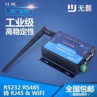Serial /rs232/rs485 to wireless WiFi/ Ethernet wireless module networking communication equipment