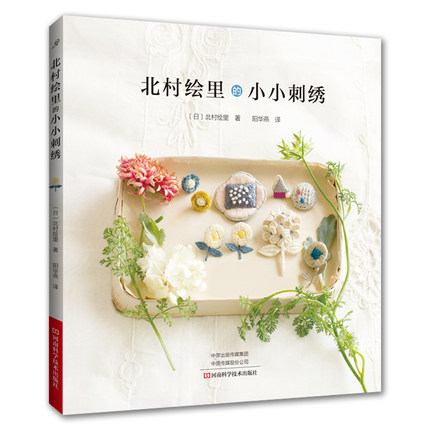 Japanese Embroidery Book For Pin Brooch Earring Cup Cushion Bag Buckle Hair Band Mouth Gold Bag /Chinese Handmade Diy Craft Book