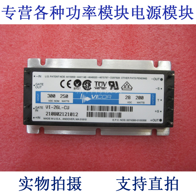 VI-26L-CU 300V-28V-200W DC / DC power supply module