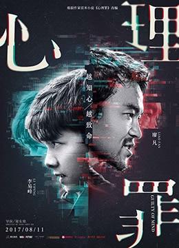 《心理罪》2017年中国大陆动作,犯罪,悬疑电影在线观看