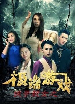 《侠哥靓女之极端游戏》2017年中国大陆喜剧,惊悚,恐怖电影在线观看