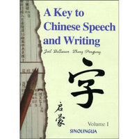 A Key to learn Chinese Speech and Writing to baby Volume I calligraphy exercise textbook knowledge is priceless and no border 52