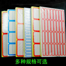 Self-adhesive label Paper stickers sticker price label sticker marking sticker pickup paper Wholesale