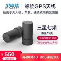 Unmanned Aerial Vehicle Antenna GPS Module Antenna Four Arm Spiral Active RTK Differential Positioning and Navigation