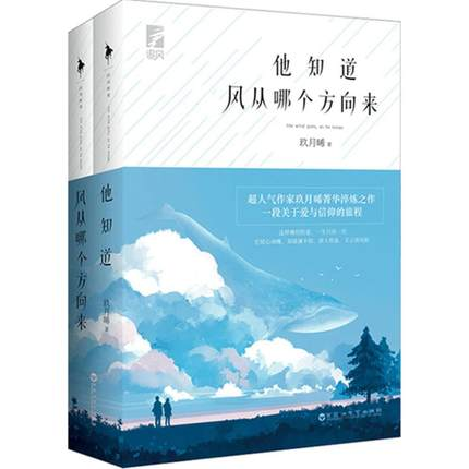 Chinese Popular Novels Fiction Love Stories The Wind Goes As He Knows By Jiu Yue Xi