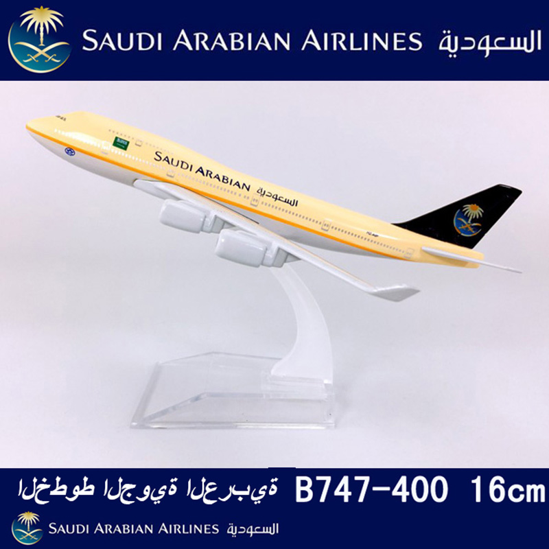 Saudi Arabian Airlines B747 Metal Alloy Diecast Model Plane Aircraft Toy 16CM