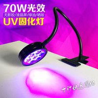 70W 365nm wavelength uv curing lamp watercooler UF LED glue Clips table lamps green oil purple manicure light for gel varnish