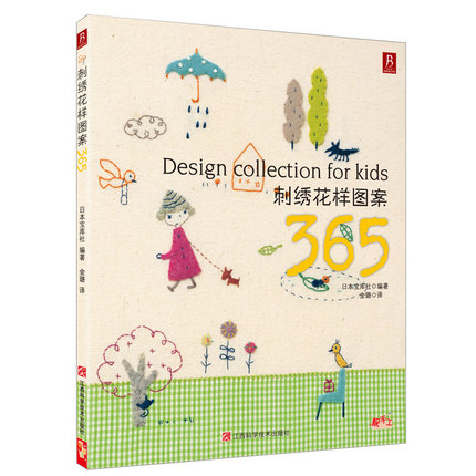 Design Collection For Kids Handmade Manual DIY Embroidery Patterns Tutorial Book