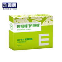 Teenagers Zhen shiming eye paste alleviate learning students eyesight eye fatigue eye soreness dry tears 15 pairs / box