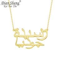 Double Arabic Name Necklace Personalized Silver Gold Choker Necklace Women Men Best Friend Custom Islam Jewelry