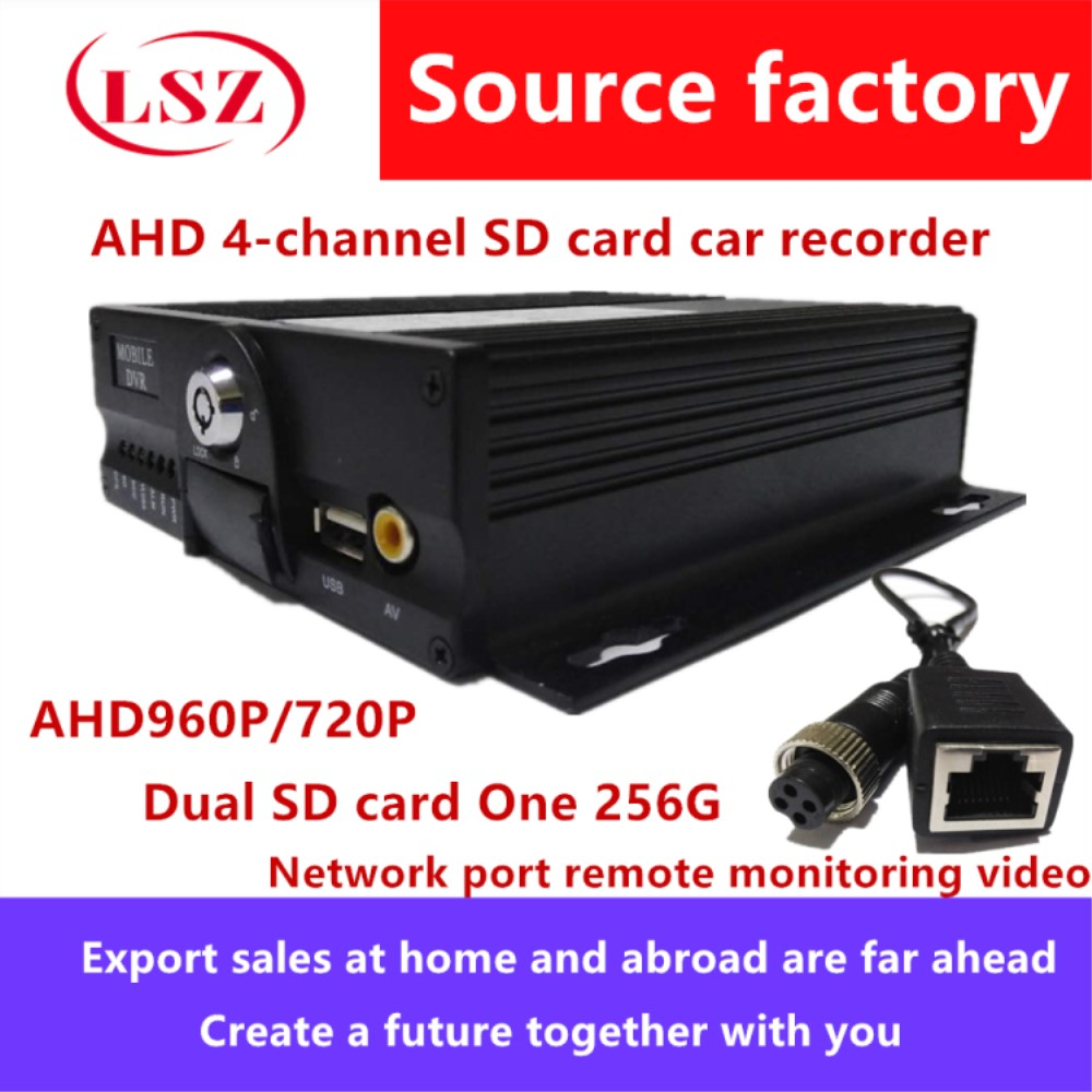 Source factory LSZ four-way dual SD card car video recorder truck school bus remote monitoring spot wholesaleSource factory LSZ four-way dual SD card car video recorder truck school bus remote monitoring spot wholesale