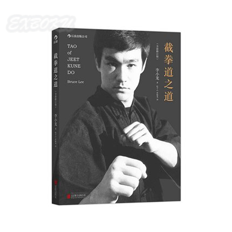 Tao Of Jeet Kune Do Written By Bruce Lee, Learning Chinese Kung Fu Chinese Action Books China's Martial Arts
