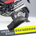 Free shipping For BMW R1200GS Rear Tire Hugger Mudguard Fender for BMW R 1200 GS LC Adv 2013 2014 2015 2016 after market