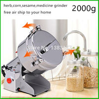 18 JKL free shipping auto 2000g kitchen commercial food grinder machine swing grain herb bean rice electric grinder machine
