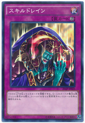 Yu Gi Oh N Flat Card / NPR Flat Explosion / CR Collector Rare / SER Silver Broken Skill Absorption / Skill Extraction Rare Card