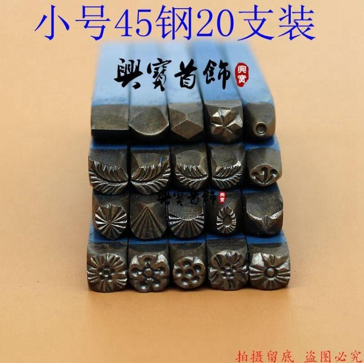 20PCS High Quality 45 Steel Stamp Set Flower Smile Star Heart Metal Marking Stamps Jewelry Tools Punching Tool