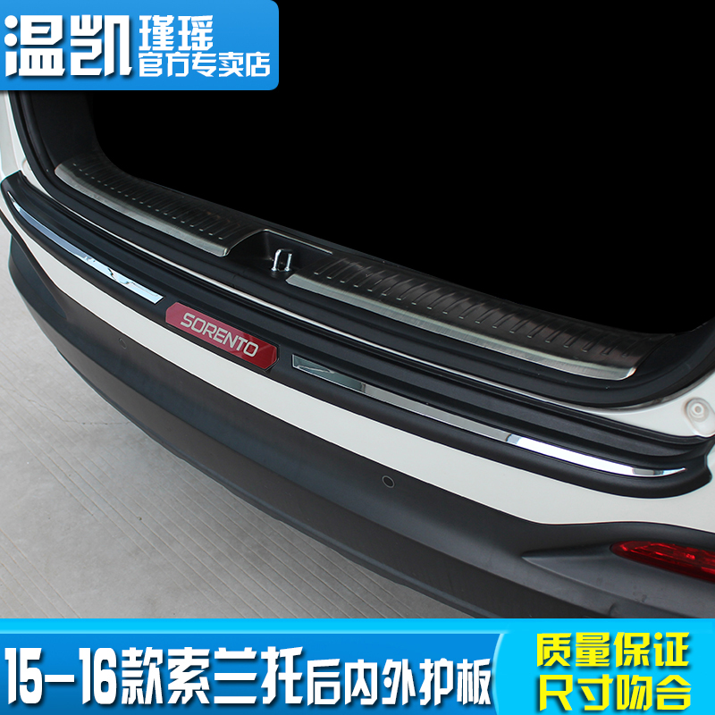 High quality stainless steel rear windowsill panel,Rear bumper Protector Sill For 20152016 2017 <font><b>2018</b></font> <font><b>KIA</b></font> <font><b>Sorento</b></font> Car-styling image