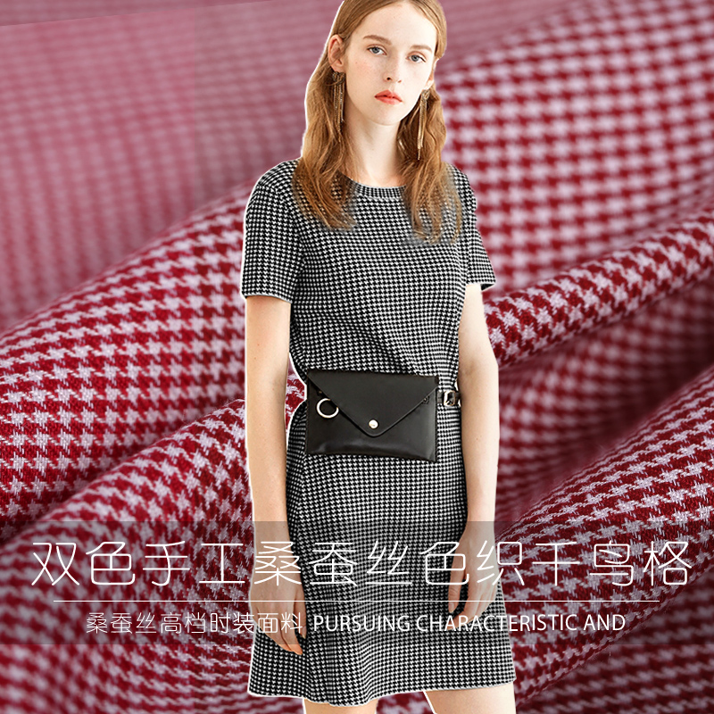 Hand dyed mulberry silk houndstooth fabric in spring and summer British style retro cold wind personality