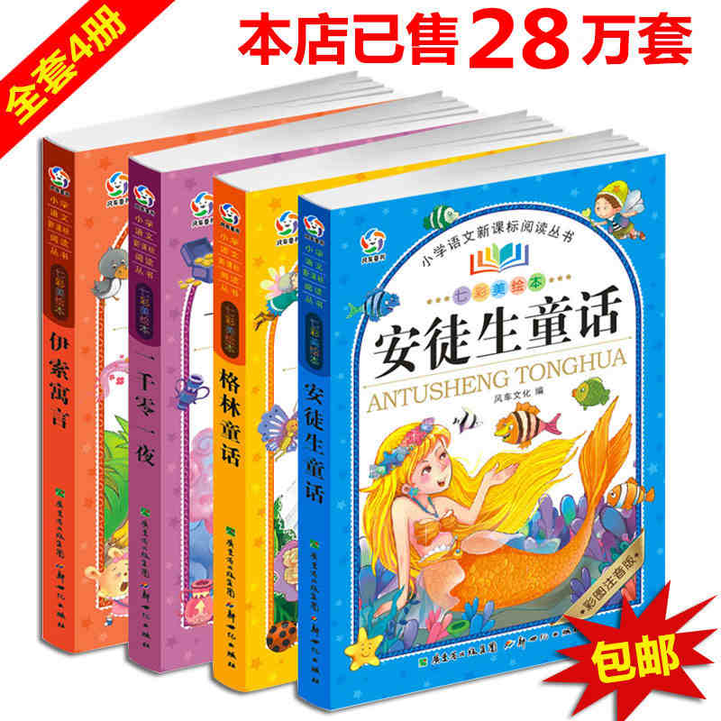 Children Andersen's Fairy Tales Book In Chinese For Baby Age 2-6 , Chinese Story Book Green Fairy Arabian Nights Aesop's Fables