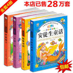 Enfants Andersen de Contes de Fées livre en Chinois pour bébé âge 2-6, chinois histoire livre Vert Fée Mille Et Une Nuits Fables d'esope
