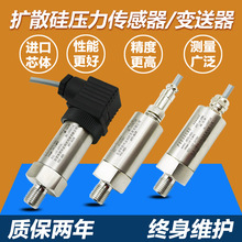 HSTL-800 pressure sensor pressure transmitter inlet diffused silicon цена и фото