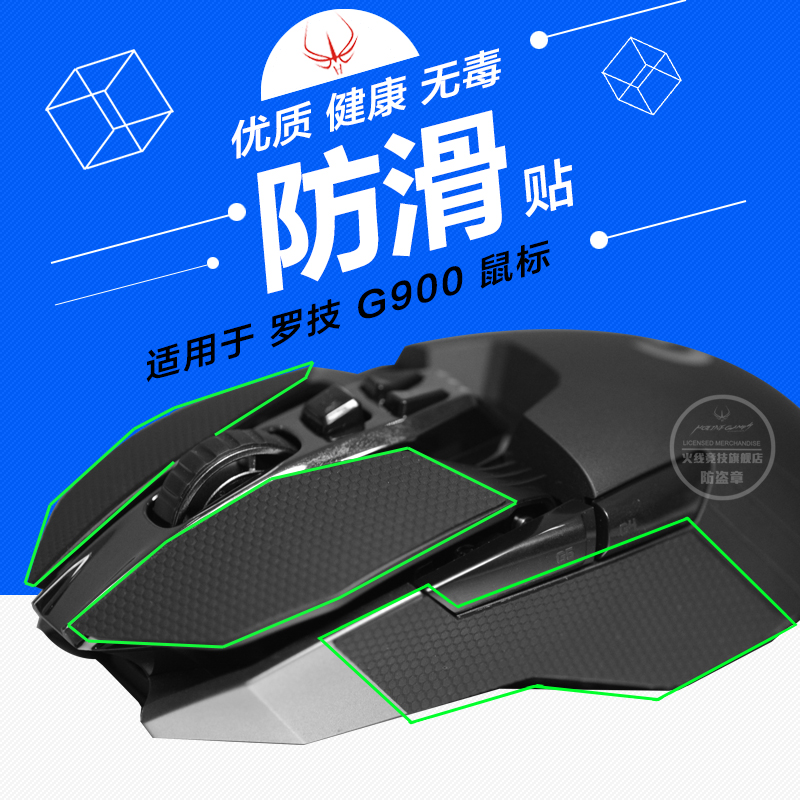 Original Hotline Games mouse Anti-slip Tape For Logitech G900 professional mouse skidproof paster For Gaming Mouse