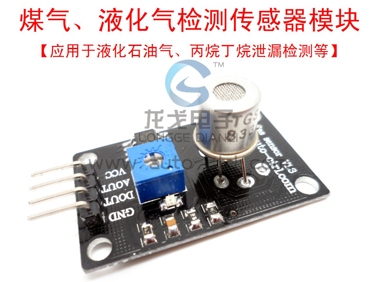 | TGS2610 liquefied gas detection sensor module guaranteed 100% tgs 6812 for the detection of hydrogen methane and lp gas free shipping 2pcs a lot
