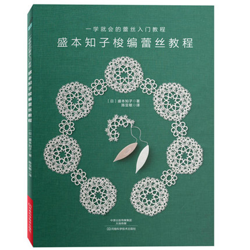 Lace Tutorial A Study Of Lace Weaving Introductory Tutorial Book Pattern Weaving Daquan Woven Books Manual DIY Jewelry Book