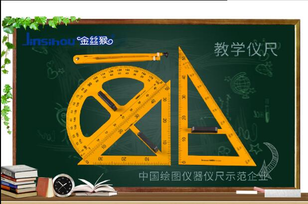 The Drawing And Making Tool For The Plastic Teacher Is A Set Of Three - Dimensional Measuring Tools