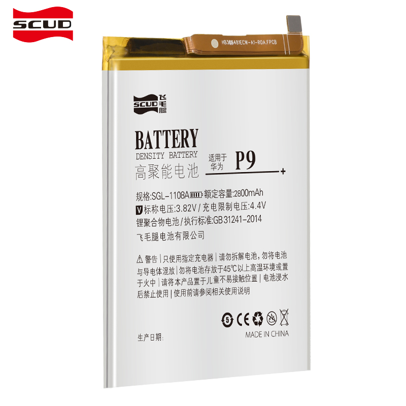 SCUD Battery For HUAWEI P9 HUAWEI G9 Honor 5C Real Capacity 2800mAh With Retail Package Free Repair Machine Tools in Mobile Phone Batteries from Cellphones Telecommunications