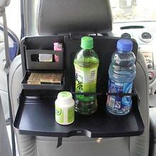 Многоцелевой автомобильный обеденный стол, автомобильный держатель для напитков на заднем сиденье, стол для перчаток, большой обеденный стол, автомобильный компьютерный стол