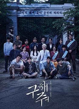 《救救我》2017年韩国犯罪,悬疑,惊悚电视剧在线观看