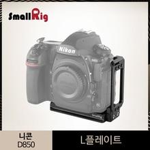 SmallRig D850 L-Bracket Plate for Nikon D850 Camera Arca-Swiss Type Quick Release Tripod Shooting L Plate Kit - 2232 lb d5 l professional special quick release l plate bracket for nikon d5 l akai standard tripod
