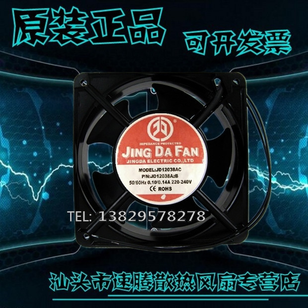 Ball axial fan JD12038AC 220V 0.14A 12CM cooling fan 220v ac 280x280x80mm axial radiator fan 1341cfm 2400rpm ball bearing high speed