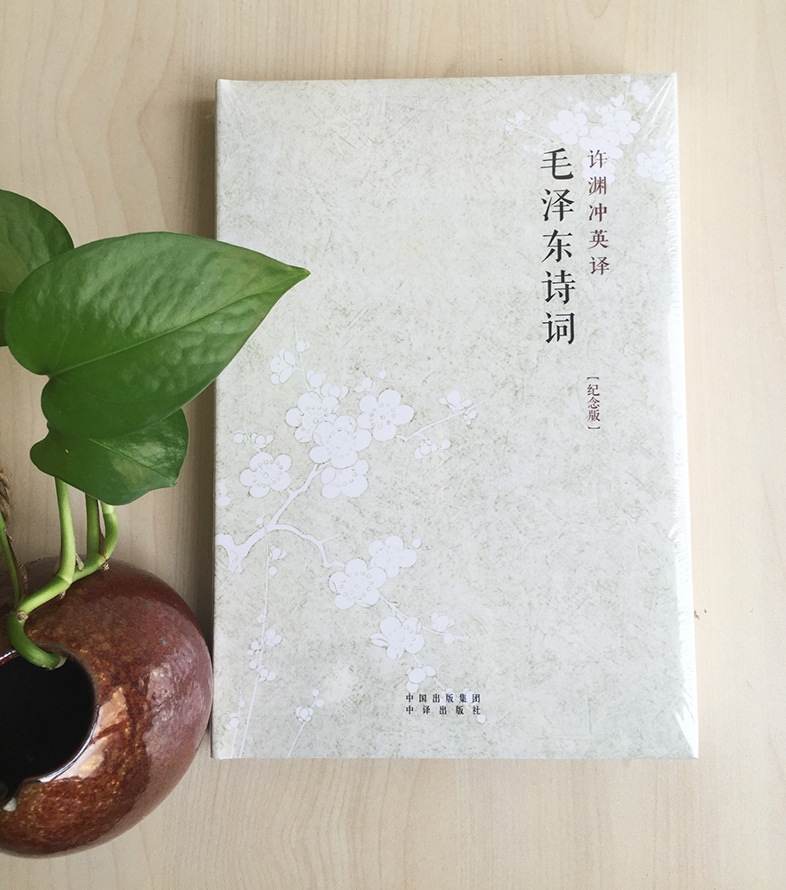 Mao Tse-Tung Poems Keep On Lifelong Learning As Long As You Live Knowledge Is Priceless And No Border-200
