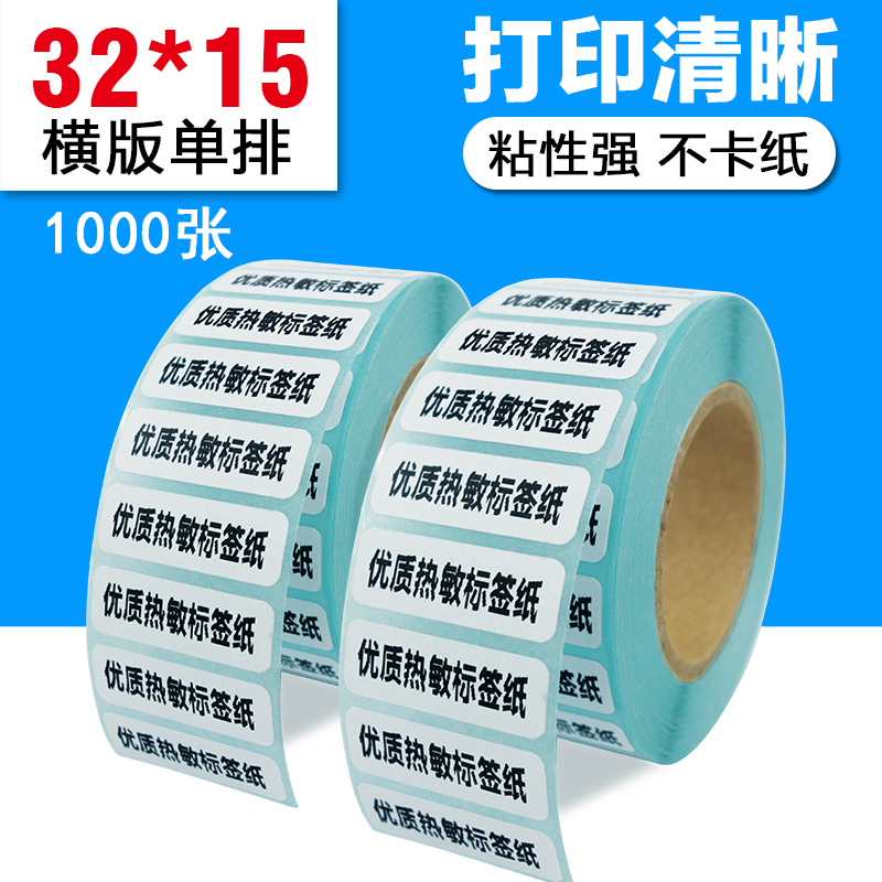 (10000 Labels) Blank Zebra  Direct Thermal Labels Stickers   32mmX15mm X 1000P  (10 Rolls)