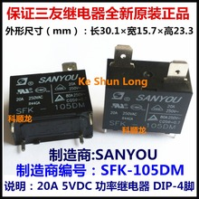 Free shipping lot(10pieces/lot)Original New SANYOU SFK 105DM 5VDC SFK 106DM 6VDC SFK 112DM 12VDC SFK 124DM 24VDC 4PINS 20A Relay
