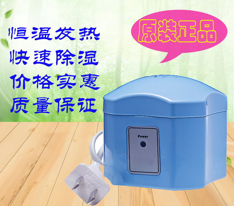 Safety thermostatic hearing aid electronic drying box dryer Electronic nursing treasure moisture box