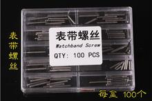 Free Shipping 100pcs Stainless Watch Band Screws in Different Sizes for Watch Repair