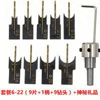 6 22mm 9 blades 9 drill bits 1 handle Sharp Round Beads Knife Woodwork Cutting Knife Milling Cutter Wooden Beads Cutting Tools