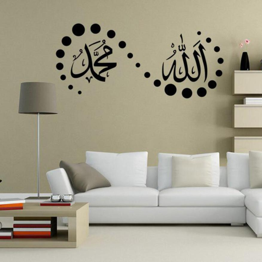 Hot Selling Fast Shipping Islamic Muslim Mural Art Removable Calligraphy PVC Decal Wall sticker Home Decor 419