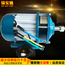 DC72V 1800W Permanent Magnet DC High Power Brushless Center Electric Tricycle Loaded Heavy Motor