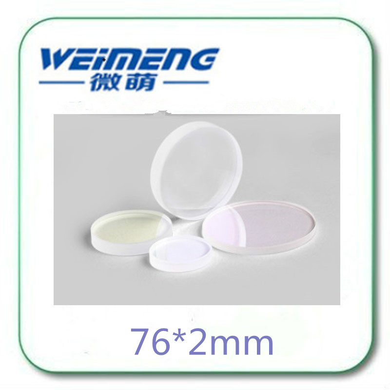 1 pieces factory directly supply H-K9L material 76*2mm AR 650 & 1064 Double point reflection with favorable price